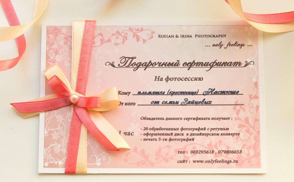 фотосессия в подарок на день рождения сертификат таком