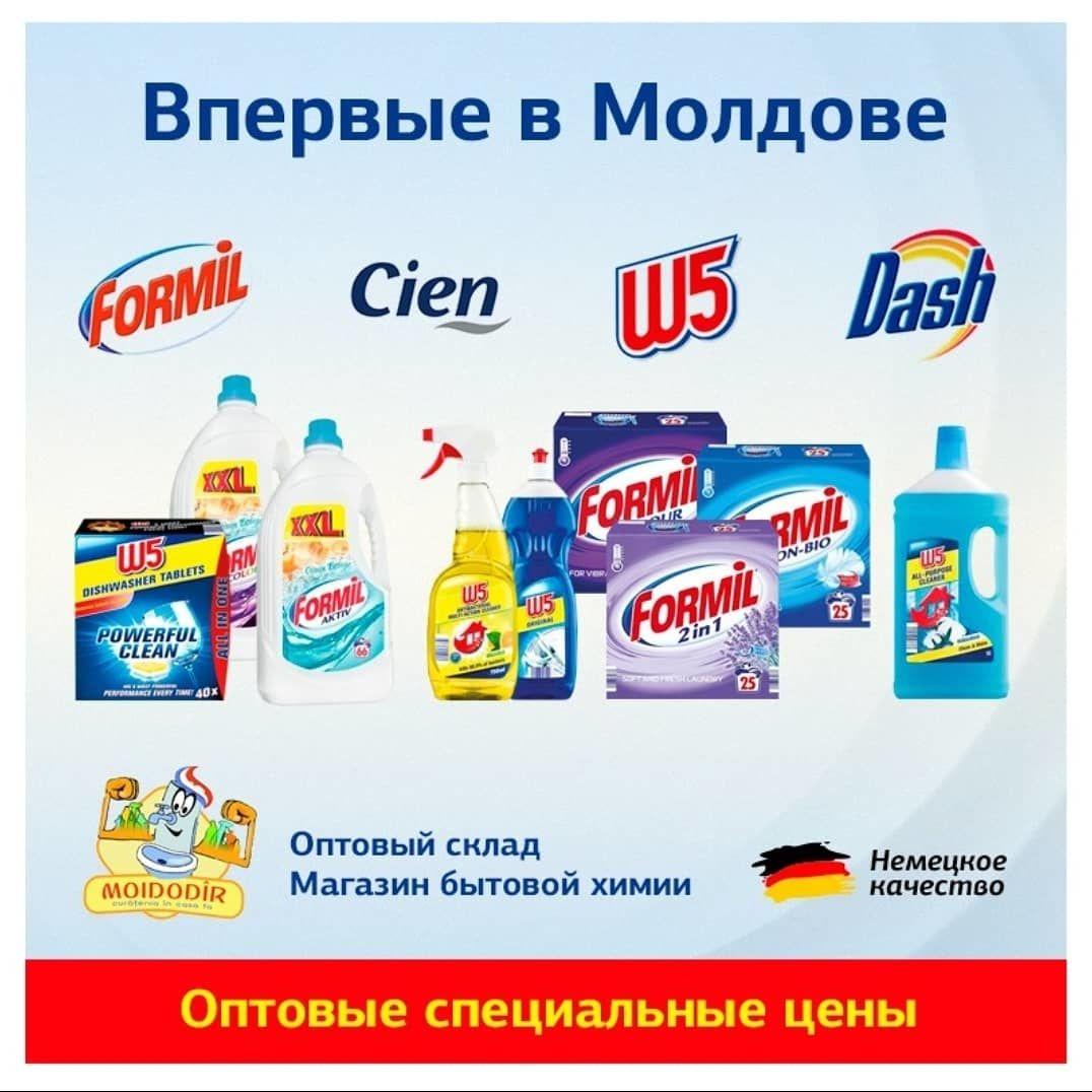 Интернет магазин бытовой химии в украине недорого