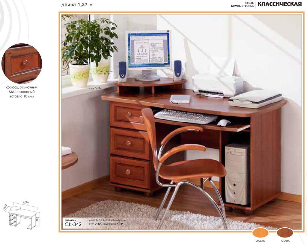 Купить письменно-компьютерный стол комфортмебель.