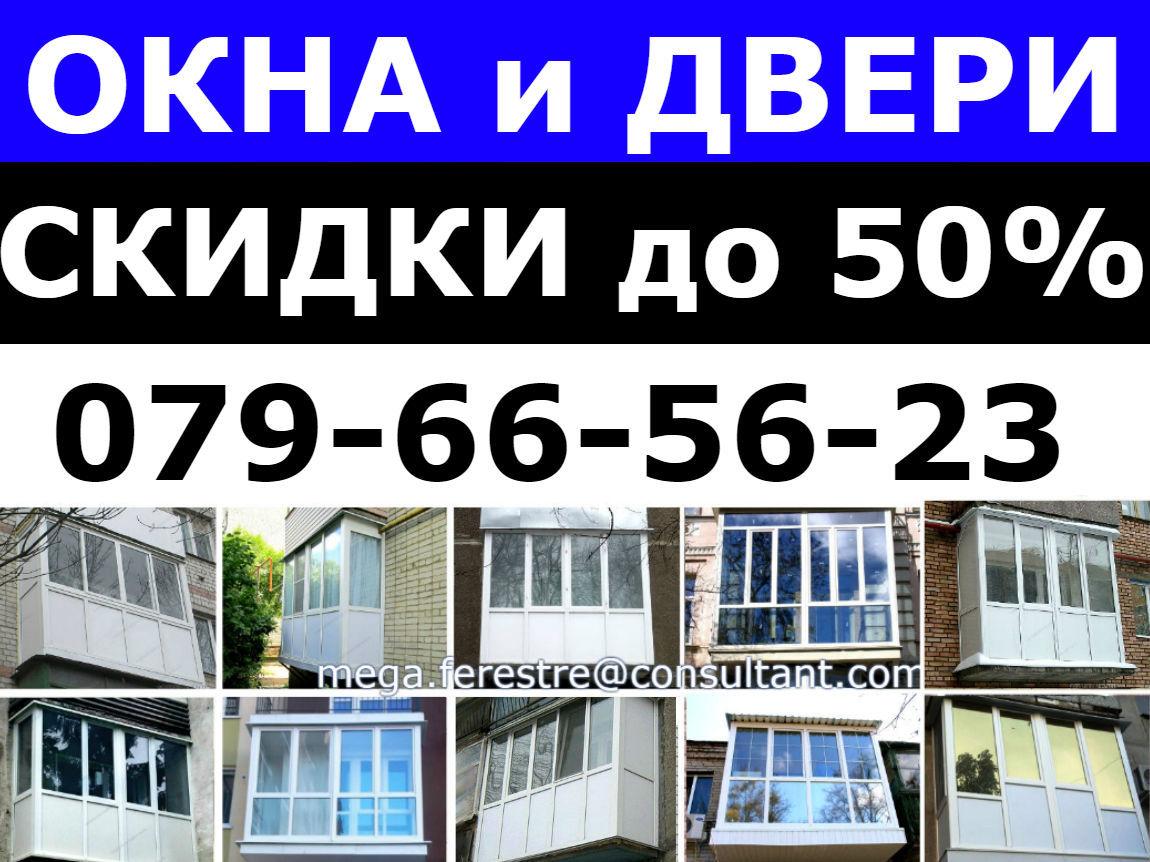 Акция -50%!остеклим балконы,квартиры,загородные дома,дачи,оф.