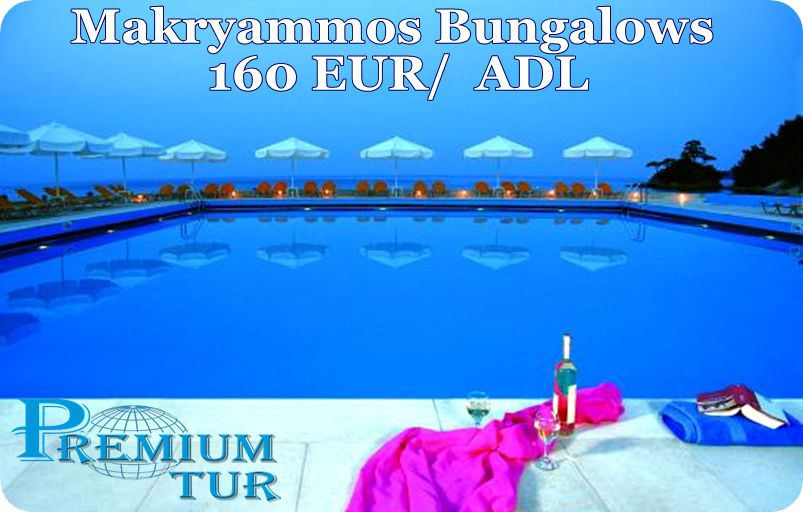 Makryammos bungalows hotel 4 о тасос лименас
