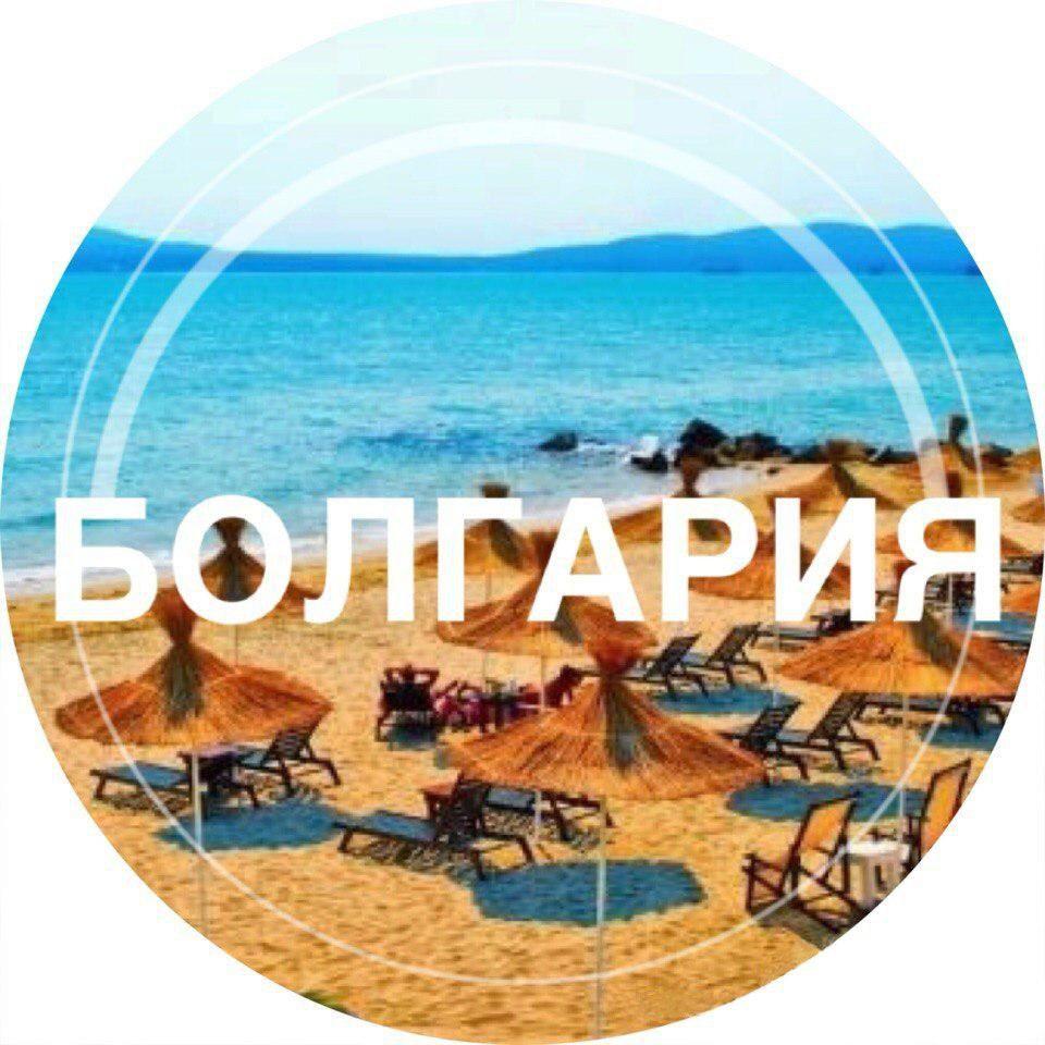Флеш открытки, болгария фото с надписью