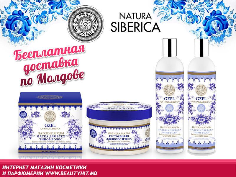 Сибирская косметика купить в нижнем новгороде парфюм от эйвон прима