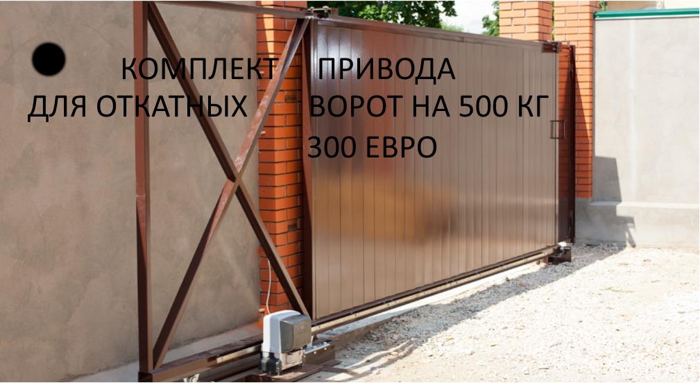 автоматические ворота откатные ремонт