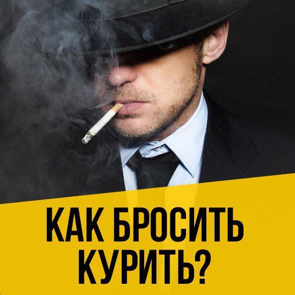Лучшее средство бросить курить отзывы