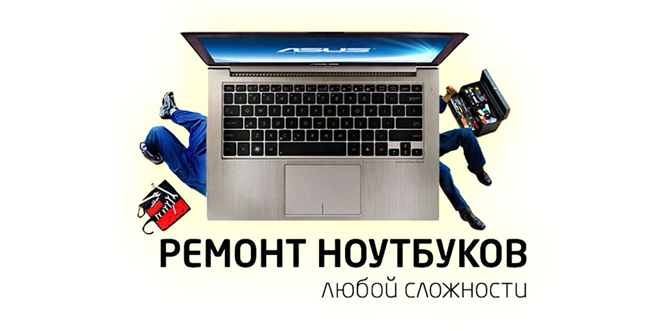 Ремонт планшета в ион замена стекла на телефоне htc цена - ремонт в Москве