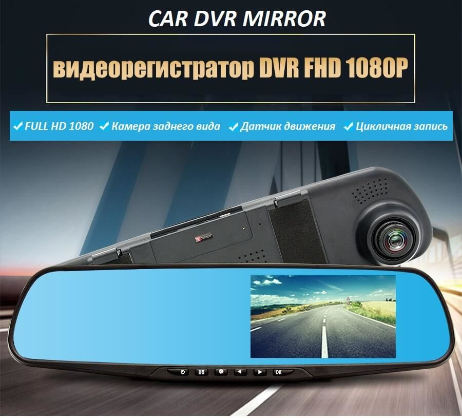 Зеркало-видеорегистратор Car DVRs Mirror в Волжском