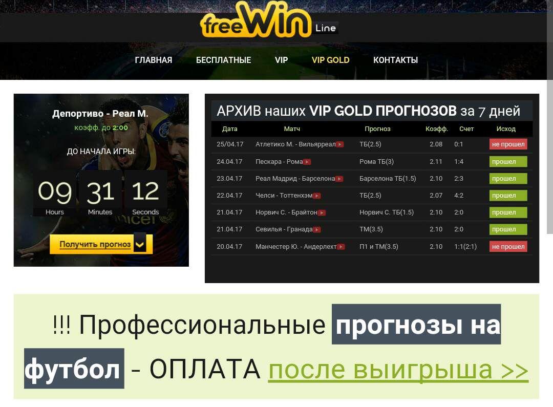 Freewinline прогнозы на спорт