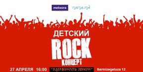 РОК концерт «Одержимость звуком»
