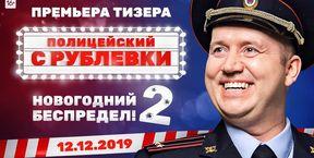 Полицейский с Рублевки. Новогодний беспредел 2 в 2D (Ру)