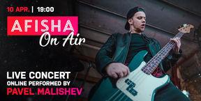 Живой oнлайн концерт в исполнении Павла Малышева