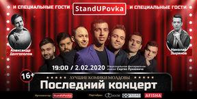 Последний концерт! Специальный гость - Александр Долгополов