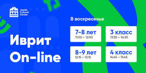 Иврит On-line