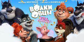 Волки и Овцы: Ход свиньёй 2D (Ру)