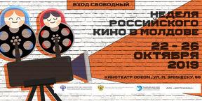 Неделя российского кино в Молдове