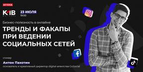 """Бизнес-полезность """"Тренды и факапы при ведении социальных сетей"""""""