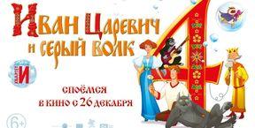 Иван Царевич и Серый Волк 4 (Ру)