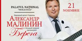 """Концерт Александра Малинина """"Берега"""""""