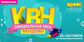 КВН Молдова - первая игра