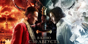 Гоголь. Страшная месть (Ру)