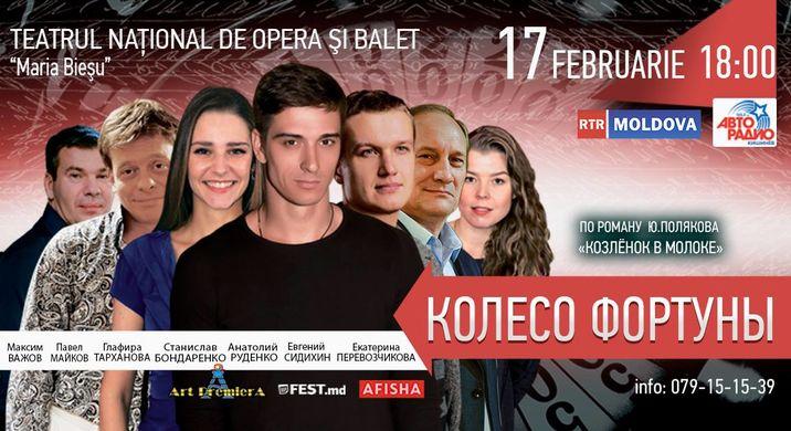 Билеты в театр оперы и балета кишинев купить билеты на мюзикл граф орлов театр оперетты