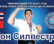 В Кишиневе пройдет Международный турнир по муай-тай