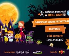 Начиная с 18 октября вы можете оплатить участие в HellRun в нашем офисе