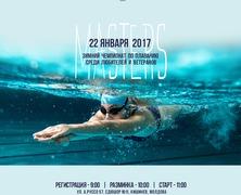 В воскресенье пройдет Зимний чемпионат РМ по плаванию среди любителей
