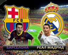 Барселона – Реал: История противостояний в чемпионате Испании