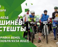 Велозаезд Кишинев - Костешты - Кишинев
