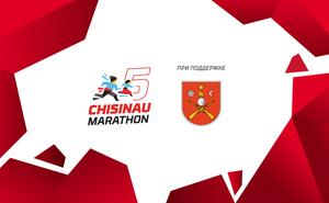 Генеральный инспекторат карабинеров поддержит пятый Кишиневский марафон