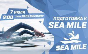 Первая тренировка в открытой воде в рамках подготовки к Sea Mile 2018
