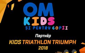 "OM Kids стал партнером ""Kids Triumph Triathlon 2018"""