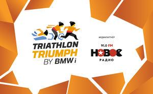 «Poli Disc – Новое Радио»: медиапартнер Triathlon Triumph 2019