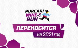 Винный забег Purcari Wine Run 2020 переносится на следующий год