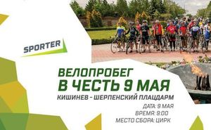 Велопробег в честь 9 мая! Кишинев-Шерпены-Кишинев