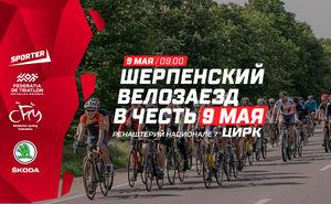 Шерпенский велозаезд в честь празднования Дня Победы