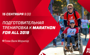 Подготовительная тренировка к Marathon For All 2019