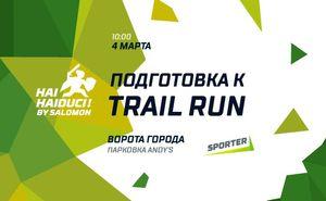 Long Run: Первая подготовка к Hai Haiduci by Salomon