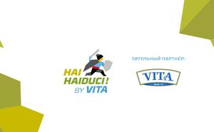 Vita — титульный партнер спортивно-музыкального фестиваля Hai Haiduci