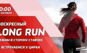 Приглашаем на воскресную тренировку по бегу с клубом Sporter Run
