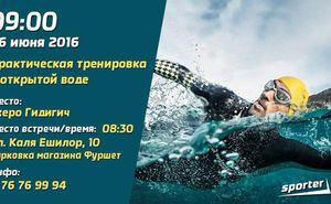В воскресенье пройдет тренировка по плаванию в открытой воде на Гидигиче