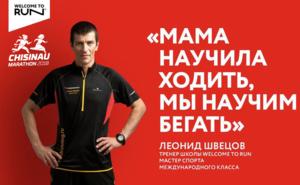 Рекордсмен Леонид Швецов примет участие в Кишиневском марафоне