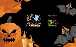 GURINEL TV поддерживает отважных участников Hell Run by Naturalis