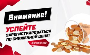 С 18 августа повышается цена на участие в Chisinau Marathon 2021