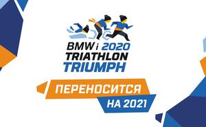 Чемпионат по триатлону Triathlon Triumph переносится на следующий год