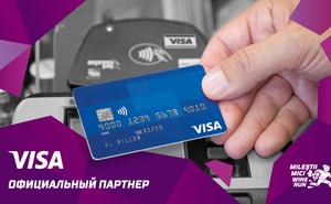 Visa стала официальным партнером Milestii Mici Wine Run 2020