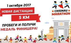 Новая дистанция Chisinau Marathon - 5 км.