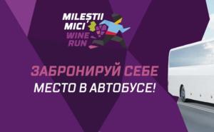 Зарезервируй место в автобусе на Milestii Mici Wine Run