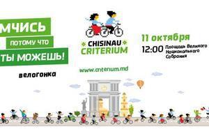 Дата проведения Chisinau Criterium переносится на октябрь!